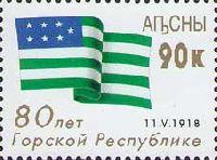 80 лет Горской республике, 1м; 0.90 руб