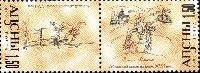 История Абхазии, 2м в сцепке; 1.50 руб х 2