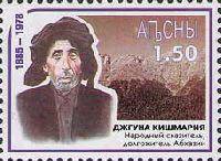 Народный сказитель Д.Кишмария, 1м; 1.50 руб