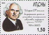 Народный артист Ш.Пачалия, 1м; 1.50 руб