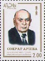 Ученый С.Аршба, 1м; 2.0 руб