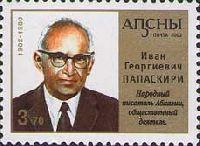 Народный писатель Абхазии И.Папаскири, 1м; 3.70 руб