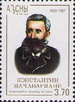 Историк К.Мачавариани, 1м; 3.70 руб