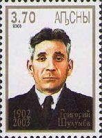 Дипломат Г.Шулумба, 1м; 3.70 руб