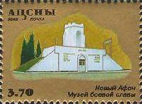 Музей боевой славы, 1м; 3.70 руб