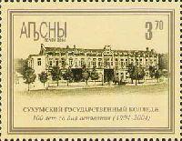100-летие сухумского колледжа, 1м; 3.70 руб
