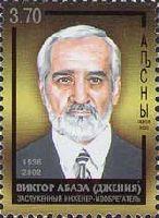 Инженер-изобретатель В.Абаза, 1м; 3.70 руб