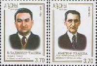Общественные деятели В.Тания и В.Тванба, 2м; 3.70 руб х 2