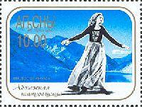 Абхазские танцы, 2 выпуск, синий фон, 1м; 3.70 руб