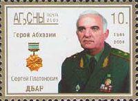 Герой Абхазии С.Дбар, 1м; 10.0 руб