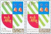 Герб города Сухум, 2м; 9.0, 19.30 руб