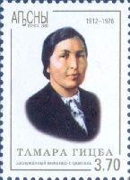 Заслуженный инженер-строитель Тамара Гицба, 1м; 3.70 руб