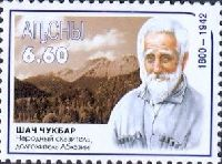 Долгожитель Абхазии Шач Чухбар, 1м; 6.60 руб