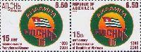 15-летие Независимости Абхазии, 2м в сцепке; 6.50 руб х 2