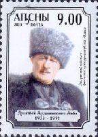 Деятель физкультуры Абхазии Дулатбей Ачба, 1м; 9.0 руб