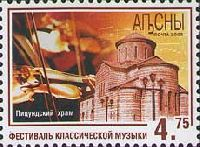 Фестиваль классической музыки, 1м; 4.75 руб