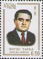 Ученый Борис Тарба, 1м; 6.50 руб