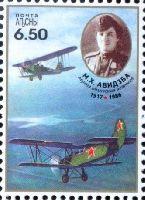 Участник Великой Отечественной войны, летчица Мэри Авидзба, 1м; 6.50 руб