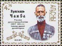 Участник русско-турецких войн Куаташь Чанба, 1м; 4.75 руб