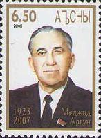 Общественный деятель Абхазии М.Аргун, 1м; 6.50 руб