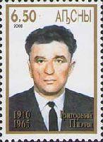 Общественный деятель Абхазии Г.Пилия, 1м; 6.50 руб
