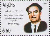 Композитор А.Чичба, 1м; 6.50 руб