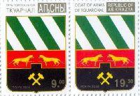 Герб города Ткуарчал, 2м; 9.0, 19.30 руб