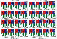 Герб города Гудаута, 2 М/Л из 16 серий