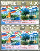 Провозглашение Независимости Абхазии, 2м; 9.0, 19.30 руб