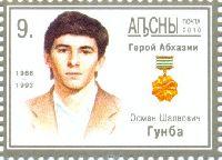Герой Абхазии Осман Гунба, 1м; 9.0 руб
