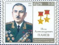 Генерал Иса Плиев, 1м; 9.0 руб