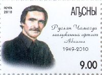 Артист Абхазии Руслан Чамагуа, 1м; 9.0 руб