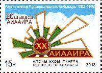 20 лет Победы Абхазии в Отечественной войне 1992-93, 1м; 15.0 руб