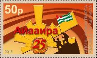 25 лет Победы Абхазии в Отечественной войне 1992-93, 1м; 50.0 руб
