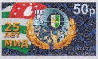 Министерство иностранных дел Абхазии, 1м беззубцовая; 50.0 руб