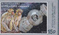 Запуски обезьян в космос, 1м беззубцовая; 15.0 руб