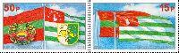 Совместный выпуск Абхазия - Приднестровье, Геральдика, 2м; 15.0, 50.0 руб