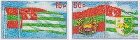 Совместный выпуск Абхазия - Приднестровье, Геральдика, 2м беззубцовые; 15.0, 50.0 руб