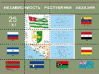 Независимости Республики Абхазия, блок из 3м; 50.0 руб х 3