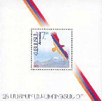 Провозглашение независимости, гора Арарат, блок; 7.0 руб