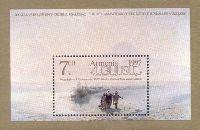 175-летие Айвазовского. блок; 7.0 руб