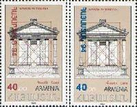 """Надпечатки """"Expo """"Erevan'94"""" на № 011, 2м; 40 Драм x 2"""