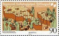 """Всеармянский фонд """"Айястан"""", 1м; 90 Драм"""