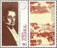Поэт А.С.Грибоедов, 1м + купон; 90 Драм