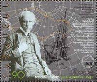 Исследователь Арктики Ф. Нансен, 1м; 90 Драм