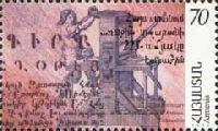 Типография Эчмиадзина, 1м; 70 Драм