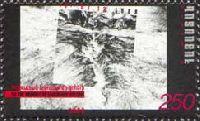 10 лет землетрясения в Армении, 1м; 250 Драм