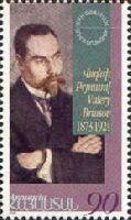 Поэт В.Брюсов, 1м; 90 Драм