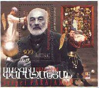 Международная филателистическая выставка IBRA, Кинорежиссер С.Параджанов, блок; 500 Драм