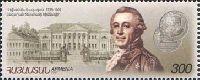 Совместный выпуск Армения-Россия, Ученый И.Лазарев, 1м; 300 Драм